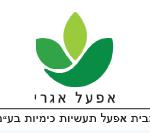 לוגו אפעל אגרי החדש 14.01.19